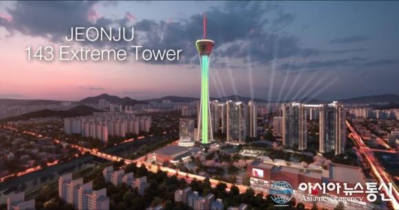 전북전주 세계관광의 별이되다- 세계7대 초고속높이 143층 익스트림복합타워 선다!
