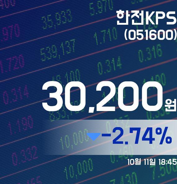 ▲10월 11일 한전KPS 의 주가정보