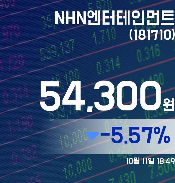 ▲10월 11일 NHN엔터테인먼트 의 주가정보