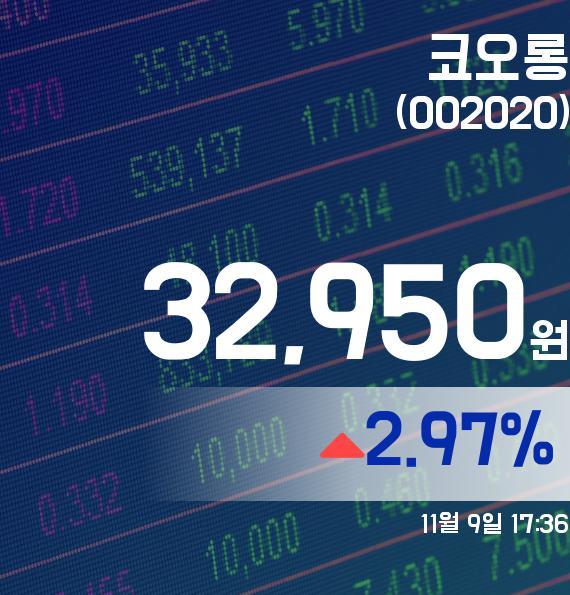 ▲11월 9일 코오롱 의 주가정보