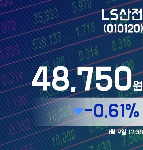 ▲11월 9일 LS산전 의 주가정보
