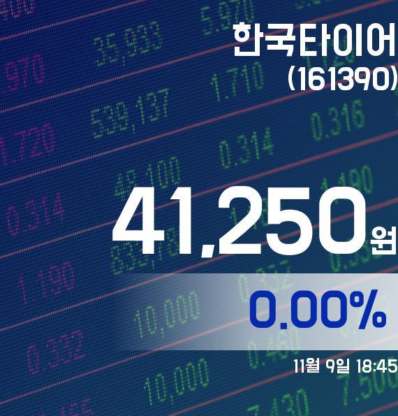 ▲11월 9일 한국타이어 의 주가정보