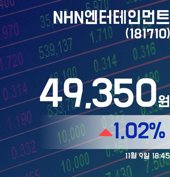 ▲11월 9일 NHN엔터테인먼트 의 주가정보