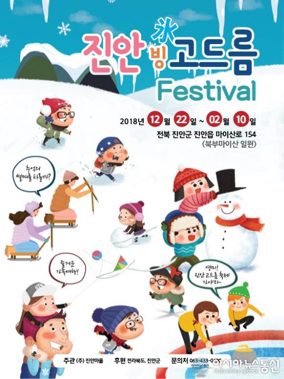 마이산 고드름축제 포스터
