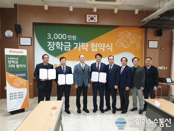 [기사]아임삭, 충북 특성화고에 장학금 3천만원 기탁