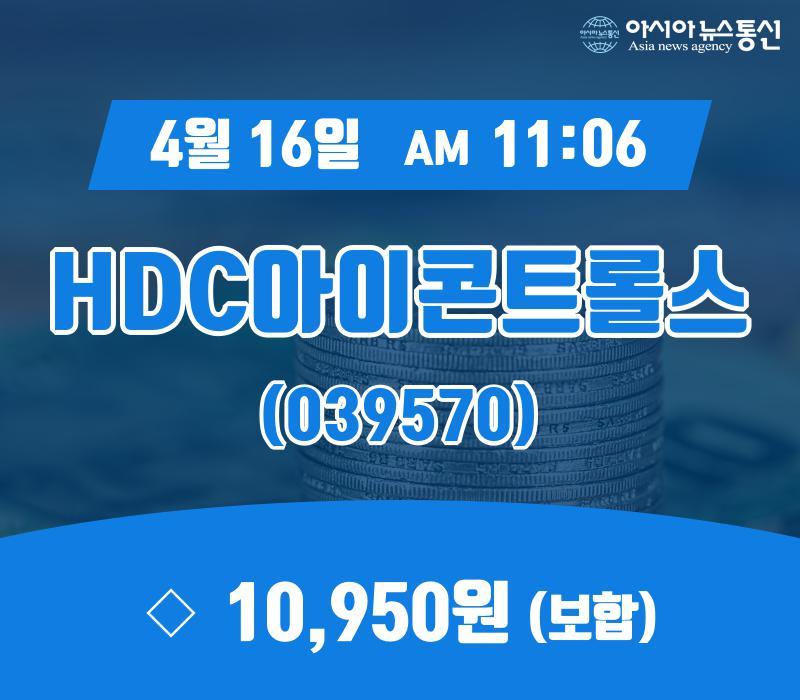 ▲4월 16일 HDC아이콘트롤스 의 주가정보