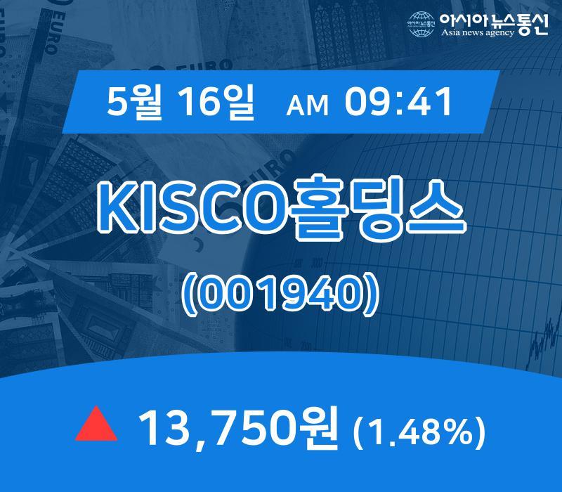 ▲5월 16일 KISCO홀딩스 의 주가정보