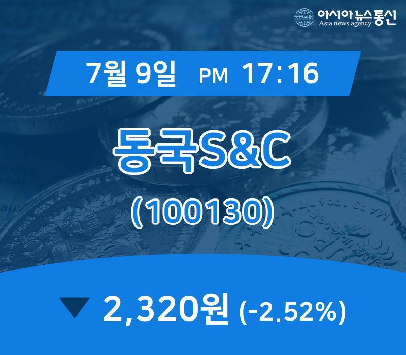 ▲7월 9일 동국S&C 의 주가정보