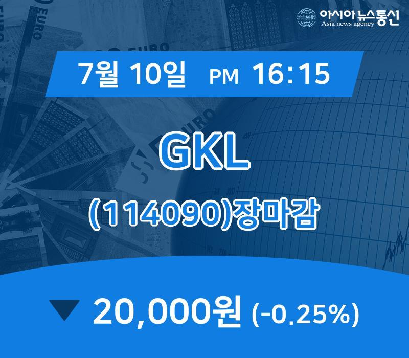 ▲7월 10일 GKL 의 주가정보