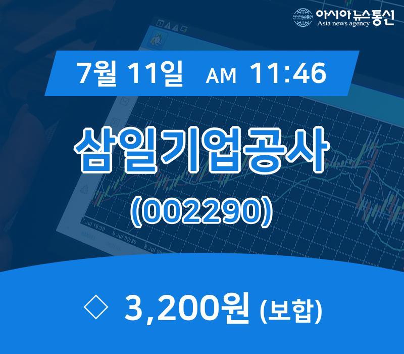 ▲7월 11일 삼일기업공사 의 주가정보