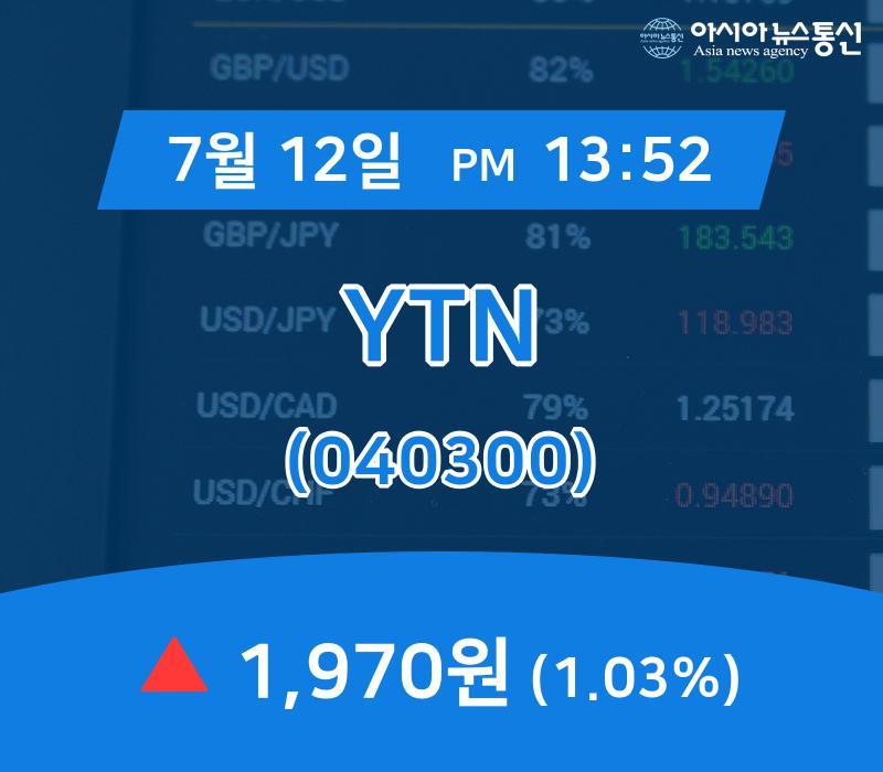 ▲7월 12일 YTN 의 주가정보