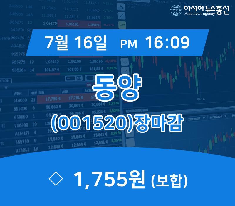 ▲7월 16일 동양 의 주가정보