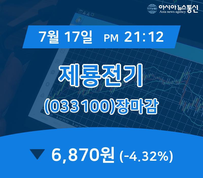 ▲7월 17일 제룡전기 의 주가정보