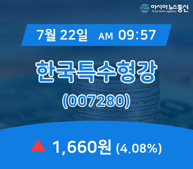 ▲7월 22일 한국특수형강 의 주가정보