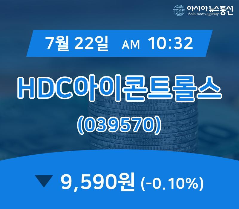 ▲7월 22일 HDC아이콘트롤스 의 주가정보