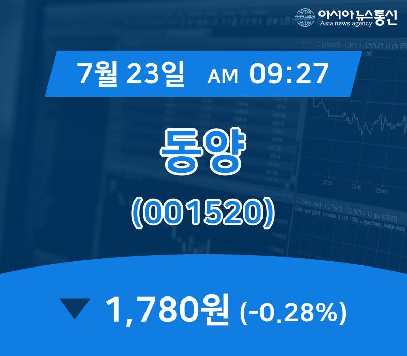 ▲7월 23일 동양 의 주가정보