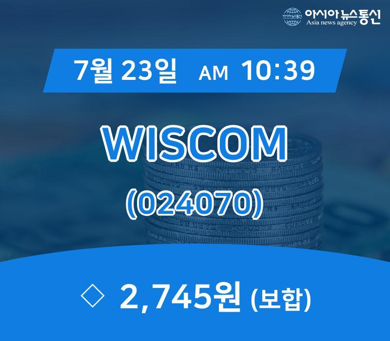 ▲7월 23일 WISCOM 의 주가정보