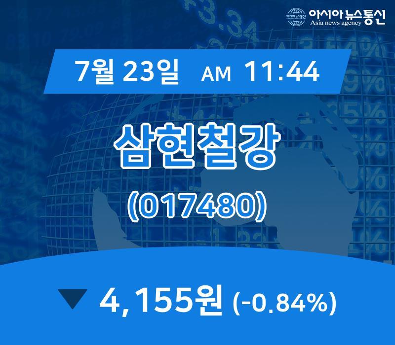 ▲7월 23일 삼현철강 의 주가정보