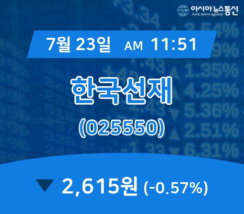 ▲7월 23일 한국선재 의 주가정보