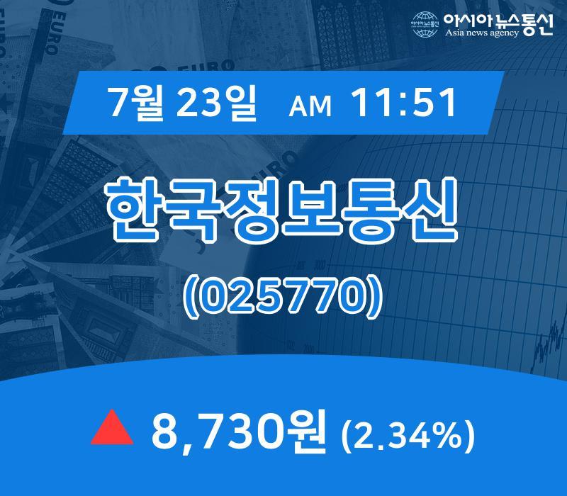 ▲7월 23일 한국정보통신 의 주가정보