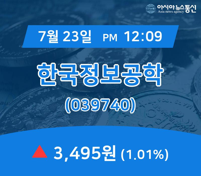 ▲7월 23일 한국정보공학 의 주가정보