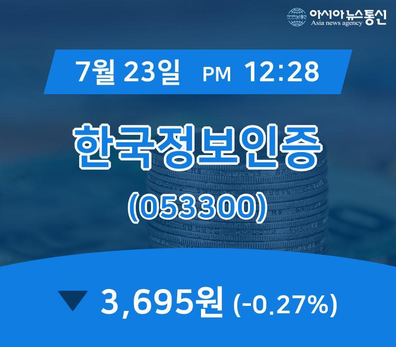 ▲7월 23일 한국정보인증 의 주가정보