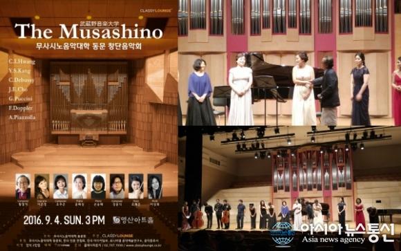 무사시노 음악 대학