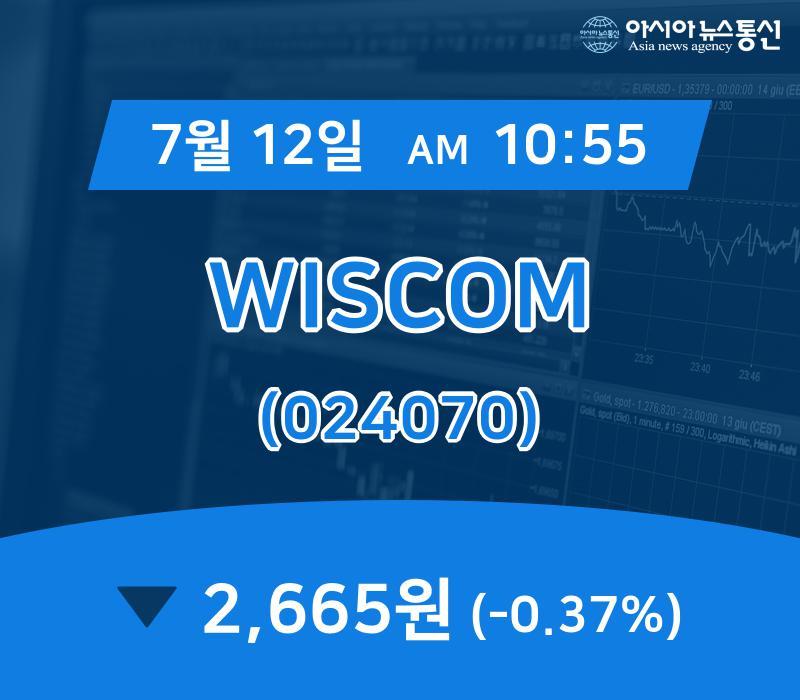 ▲7월 12일 WISCOM 의 주가정보