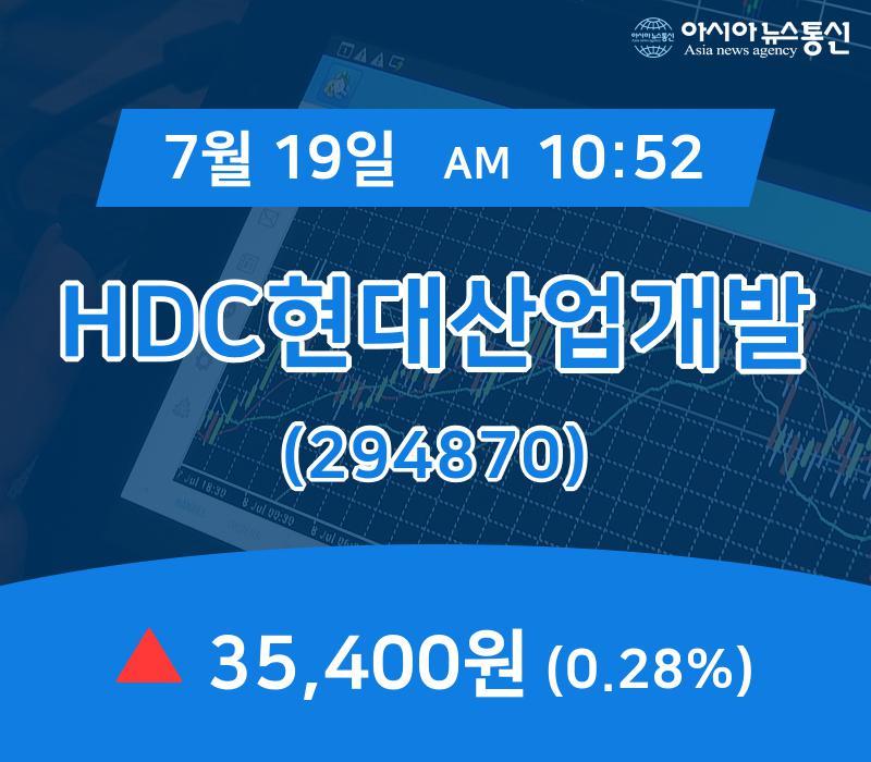 ▲7월 19일 HDC현대산업개발 의 주가정보