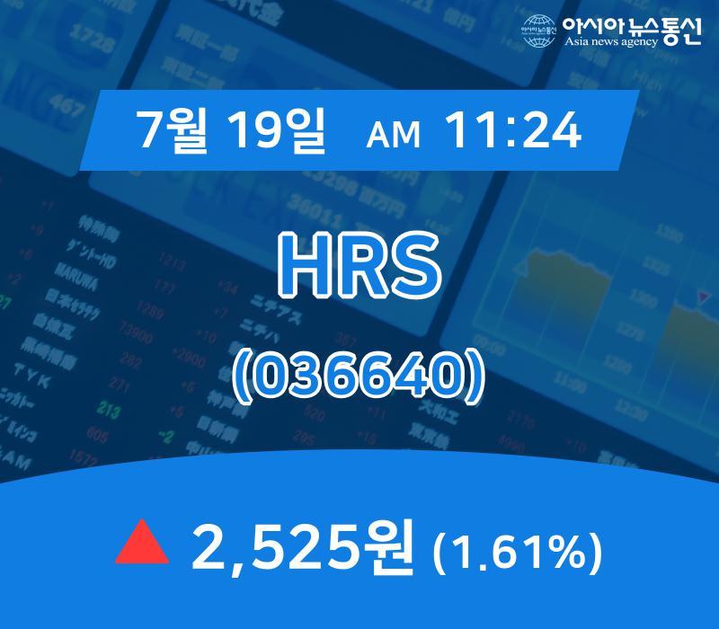 ▲7월 19일 HRS 의 주가정보