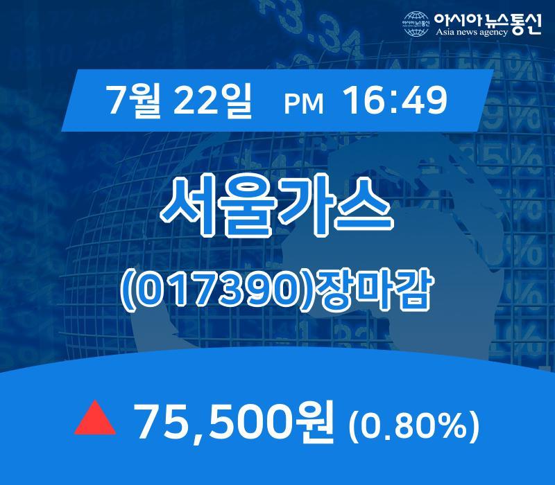 ▲7월 22일 서울가스 의 주가정보