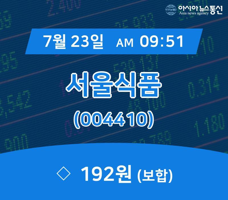 ▲7월 23일 서울식품 의 주가정보